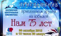 30 октября Шалинская центральная библиотека отмечает юбилей! Приглашаем друзей и гостей!