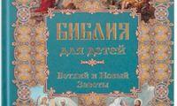 Свет – миру: обзор христианской и православной литературы в Шалинской детской библиотеке