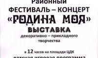 """12 июня в 12 ч состоится районный фестиваль-концерт """"Родина моя"""" (п.Шаля). Приходите!"""