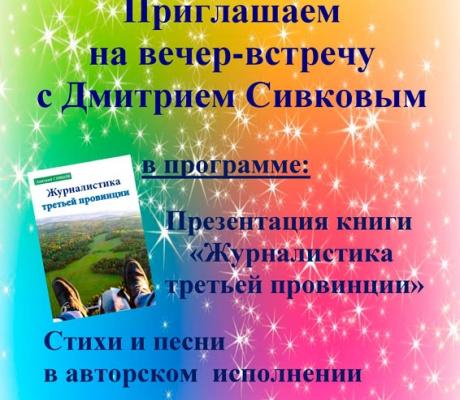 21 февраля состоится вечер-встреча с журналистом Дмитрием Сивковым. Приходите!