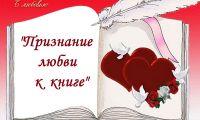 Шалинская центральная библиотека провела акцию «Признание в любви к книге». Читайте отзывы и… читайте!