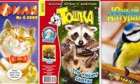 """""""Филя"""", """"Тошка"""", """"Юный натуралист""""... Большой выбор познавательных экологических журналов в Шалинской детской библиотеке. Приходите!"""