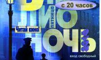 БиблиоНОЧЬ в Шалинской центральной библиотеке состоится 22 апреля в 20 ч. Приходите, будет интересно!
