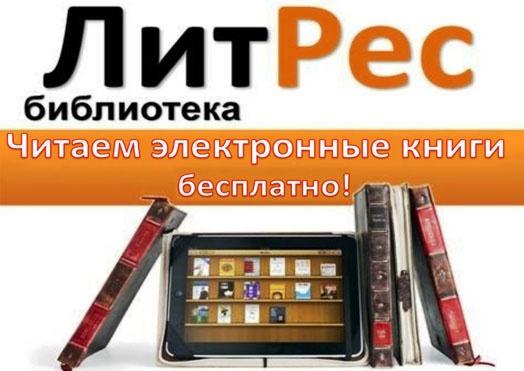 Зарегистрируйся в «ЛитРес» и читай электронные книги бесплатно!
