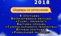 """""""Ночь в музее - 2018"""" состоится 19 мая в музее истории Шалинского района. Приходите! Вход свободный."""