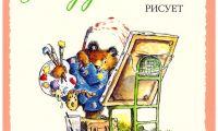 Мамам и малышам! Шалинская детская библиотека рекомендует лучшие детские книжки