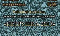 Районный фестиваль  детских театральных коллективов «ПЕТРУШКА-2015»